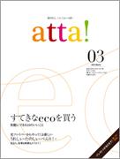 atta_03